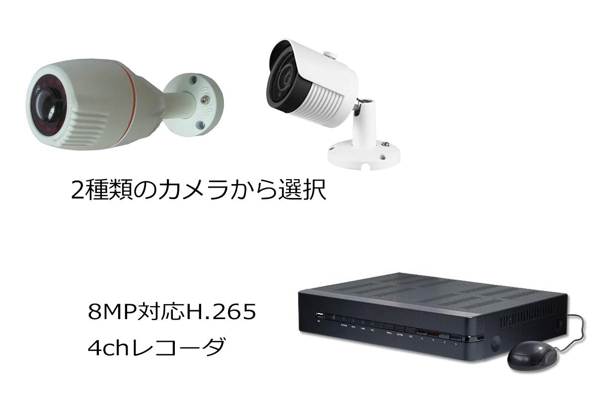 防犯カメラ工事費コミセット200万画素1台セット